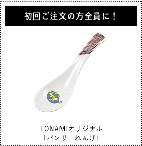 TONAMIオリジナル「パンサーれんげ」