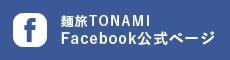 麺旅TONAMI Facebook公式ページ