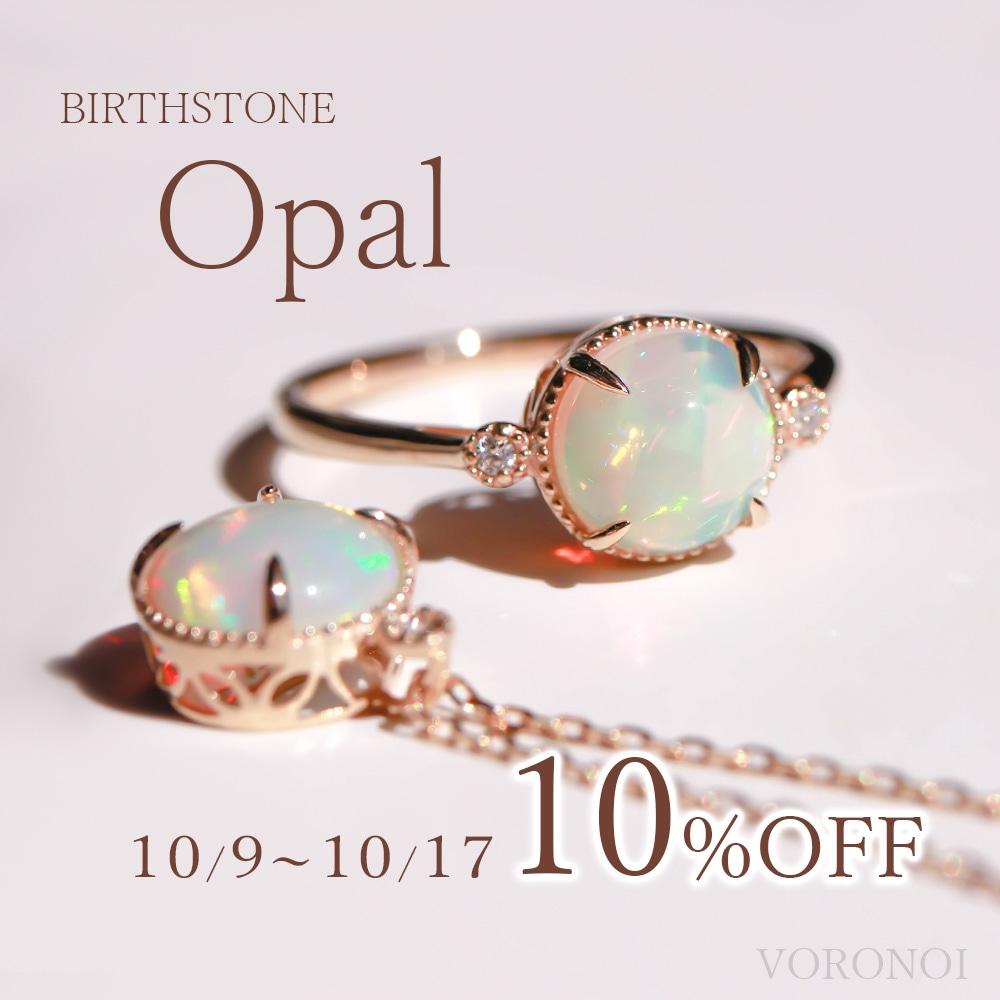 MINAMO-Opal-10%OFFSALE開催