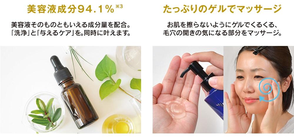 美容成分94.1%、たっぷりのゲルでマッサージ