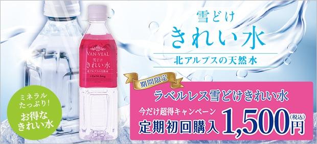 きれい水キャンペーン