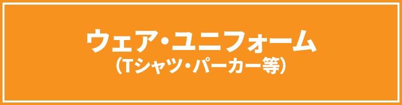 ウェア・ユニフォーム(Tシャツ・パーカー等)