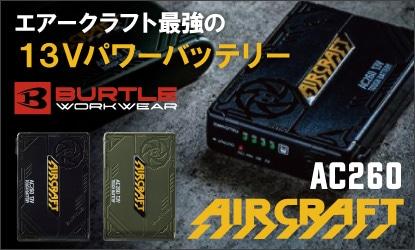 burtleバッテリーV260