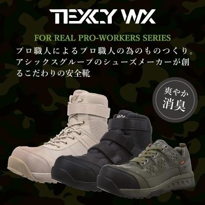 テクシ―ワークス安全靴