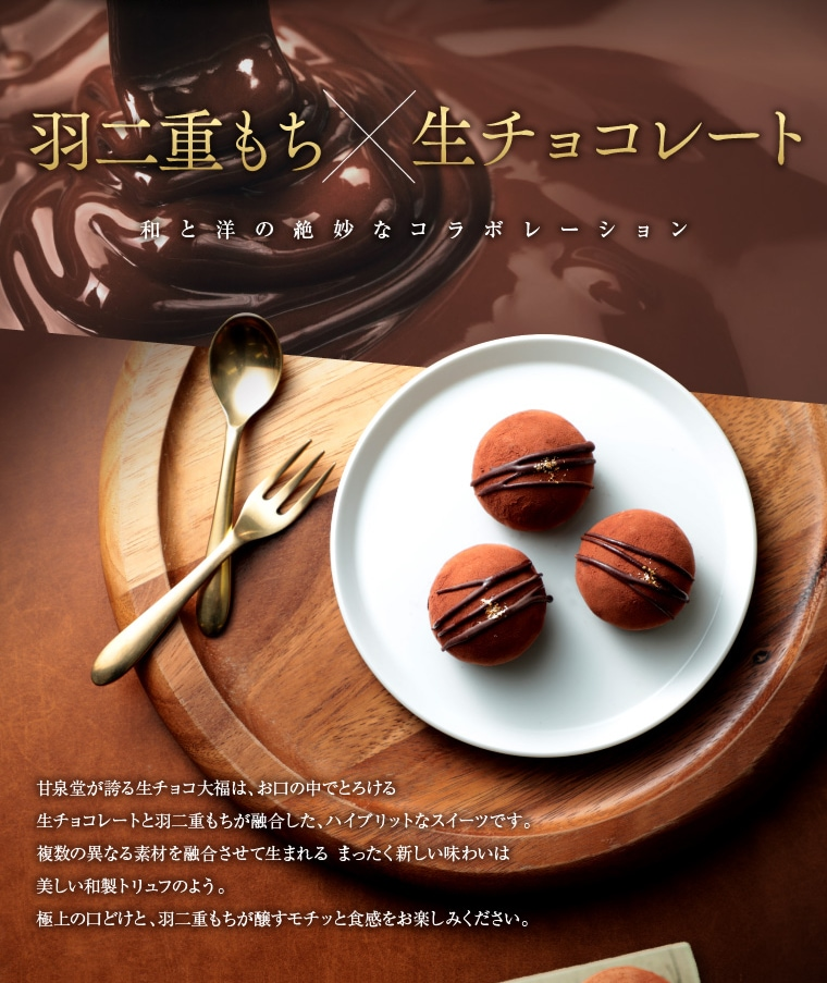 羽二重もち×生チョコレート 和と洋の絶妙なコラボレーション