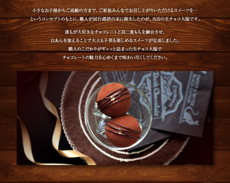 誰もが大好きなチョコレートと羽二重もちを融合させ、白あんを加えることで大人も子供も楽しめるスイーツが完成しました。職人のこだわりがギュッと詰まった生チョコ大福でチョコレートの魅力を心ゆくまで味わい尽くしてください。