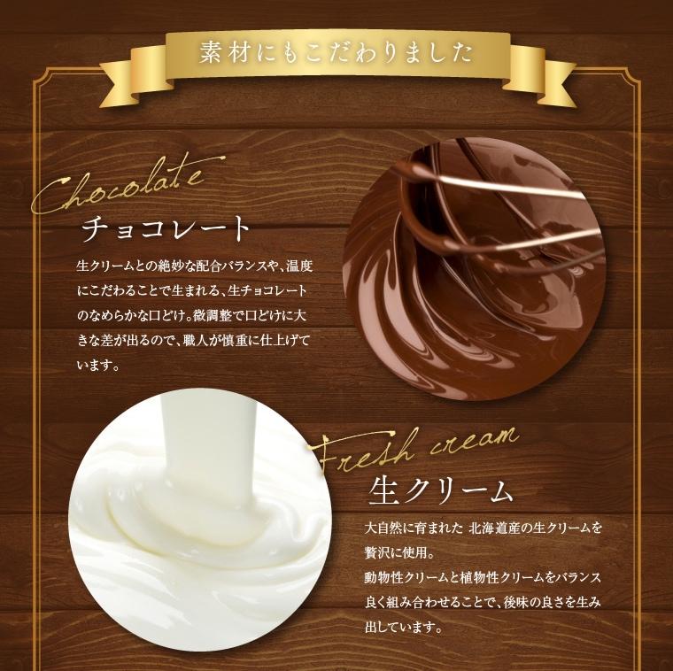 素材にもこだわりました チョコレート 生クリーム