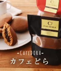 カフェどら