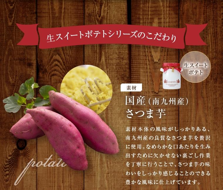 生スイートポテトシリーズのこだわり 素材 生スイートポテト 国産(南九州産)さつま芋