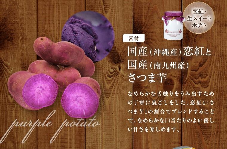 素材 恋紅・生スイートポテト 国産(沖縄産)恋紅と国産(南九州産)さつま芋