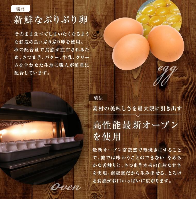素材 新鮮なぷりぷり卵 製法 素材の美味しさを最大限に引き出す 高性能最新オーブンを使用