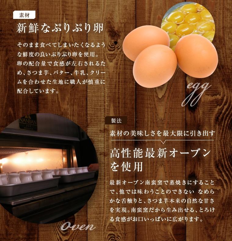 新鮮なぷりぷり卵 素材の美味しさを最大限に引き出す 高性能最新オーブンを使用