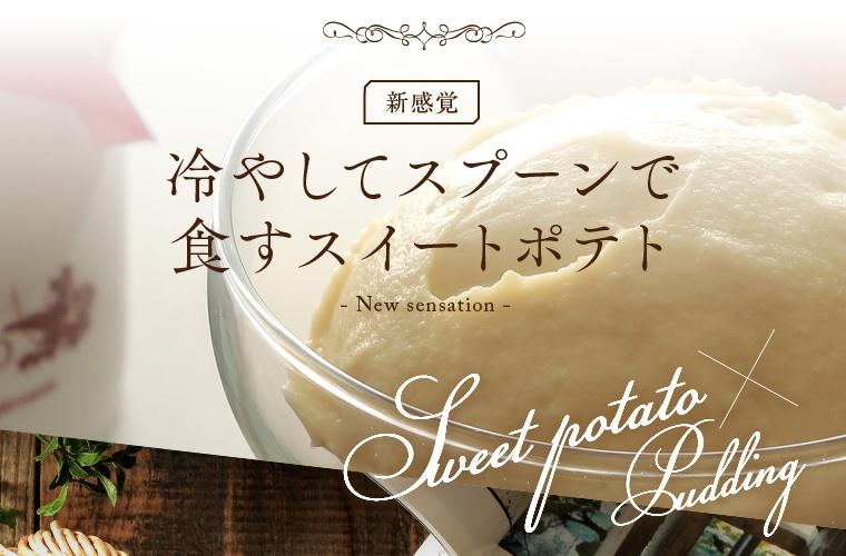 新感覚 冷やしてスプーンで食すスイートポテト