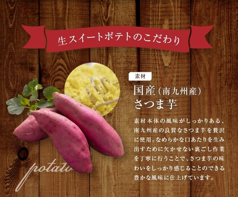 生スイートポテトのこだわり 素材 国産(南九州産)さつま芋