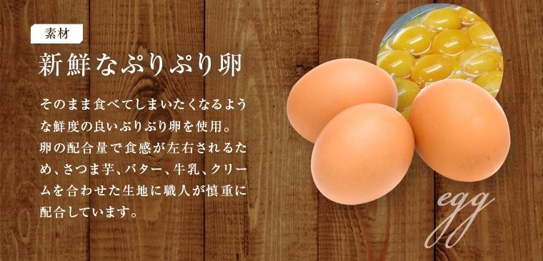 素材 新鮮なぷりぷり卵