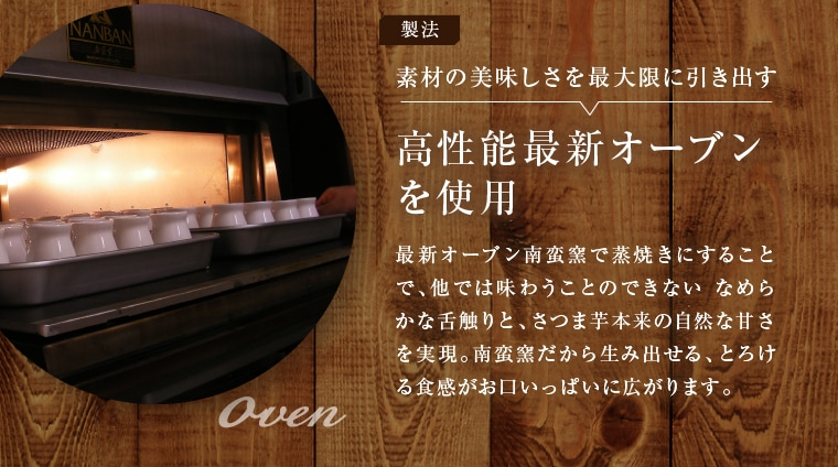 製法 素材の美味しさを最大限に引き出す 高性能最新オーブンを使用