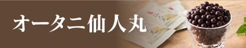 オータニ仙人丸