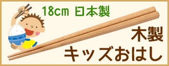 木製キッズおはし