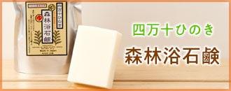 四万十ひのき石鹸