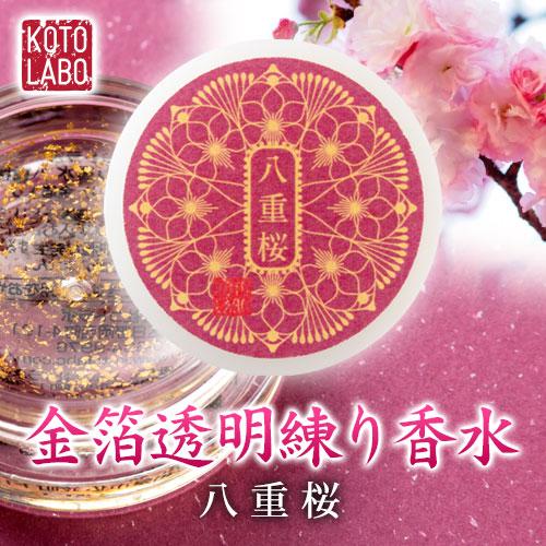 コトラボ金箔透明練り香水八重桜
