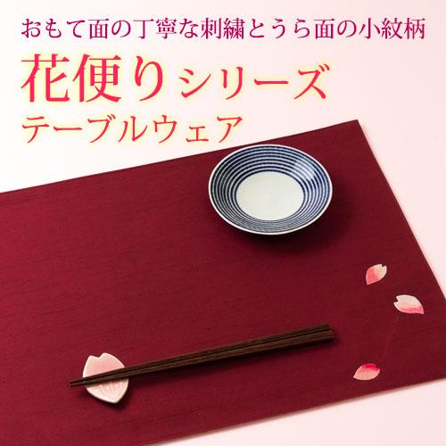 百道発信花便りシリーズテーブルウェア