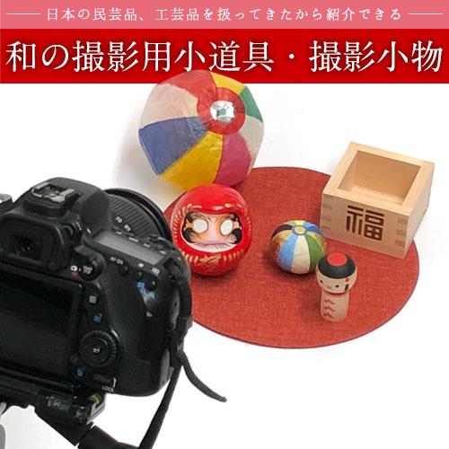 撮影用小道具