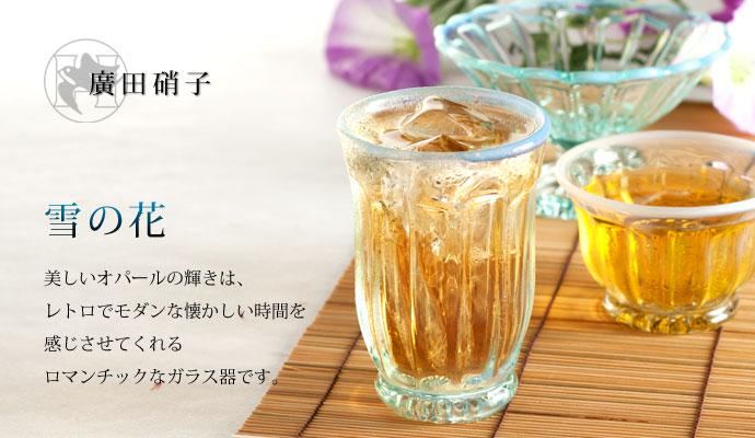 廣田硝子雪の花