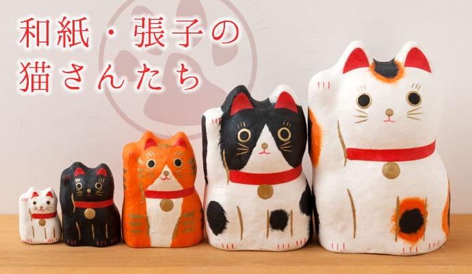 和紙・張子の猫さんたち