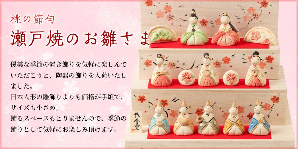 瀬戸焼雛飾り桃の節句