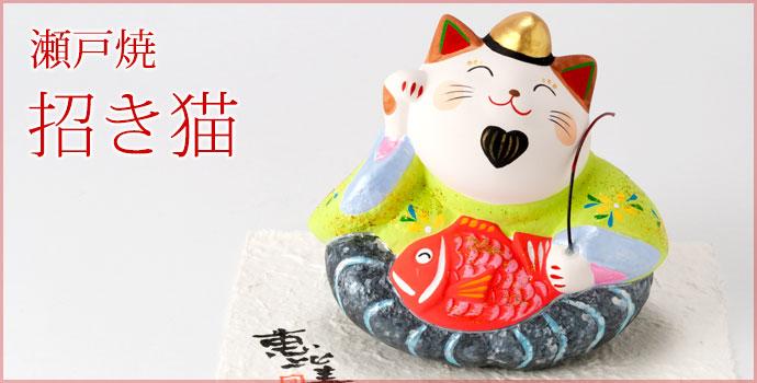 瀬戸焼招き猫