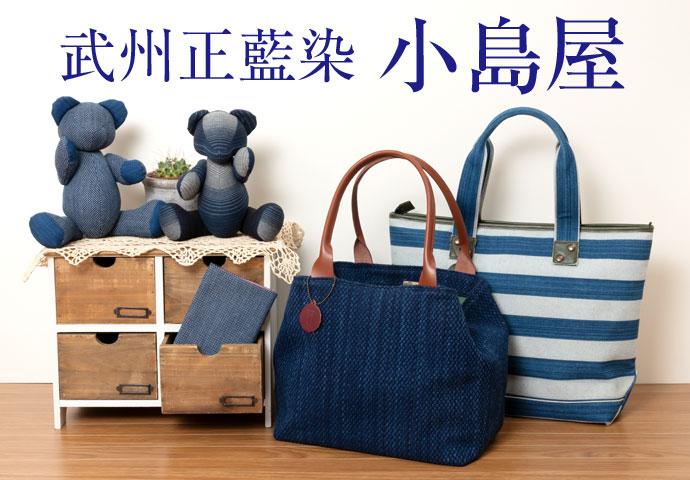 小島屋|武州正藍染