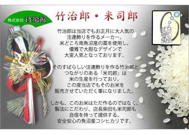 竹治郎・米司郎