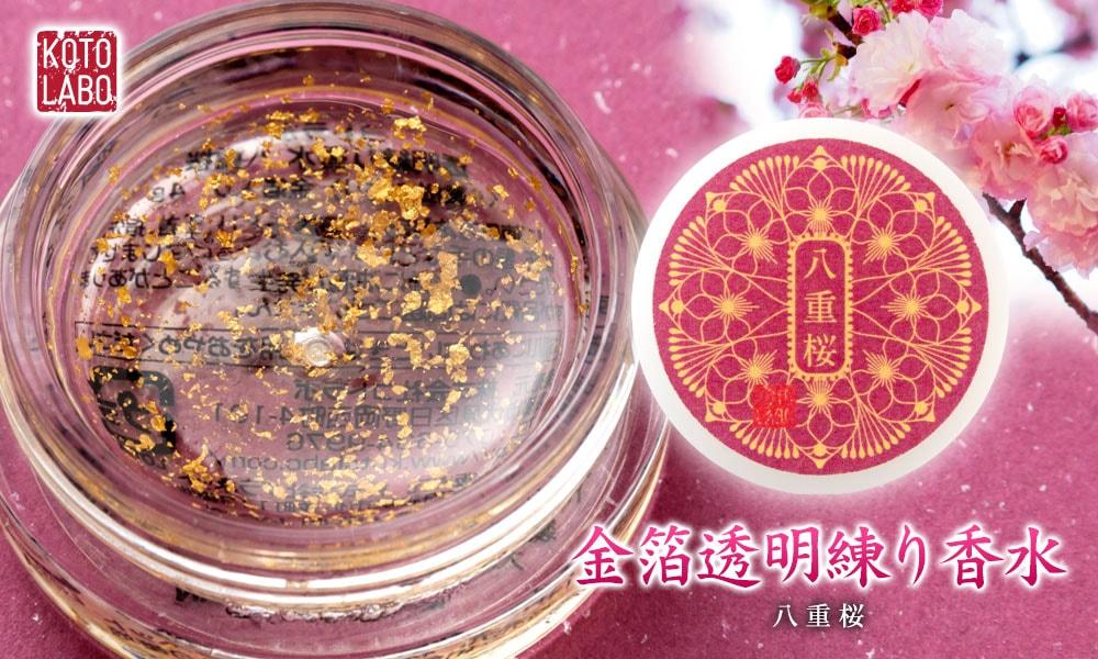 コトラボ練り香水八重桜