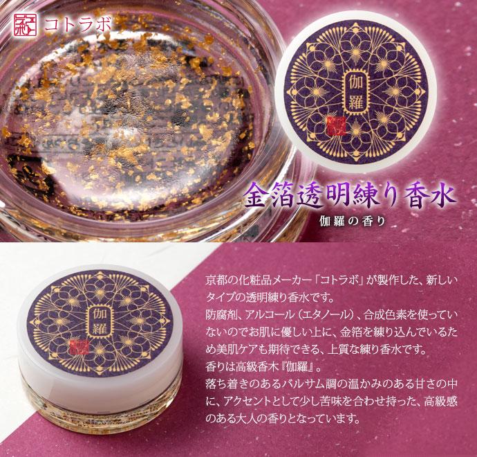 コトラボ金箔透明練り香水伽羅