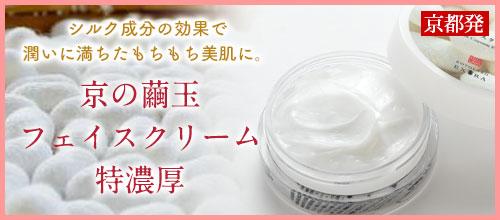 京の繭玉フェイスクリーム
