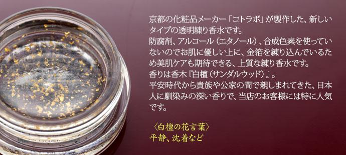 コトラボ金箔透明練り香水白檀
