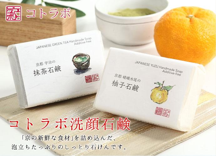 コトラボ洗顔石鹸1