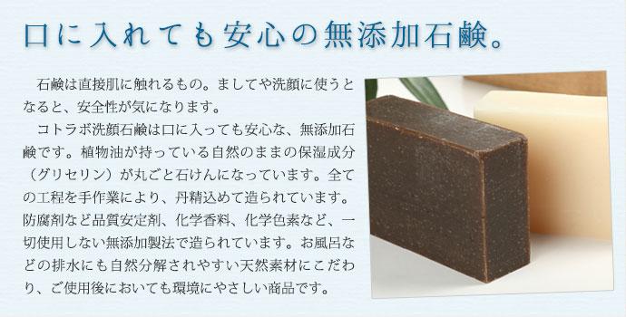コトラボ洗顔石鹸2