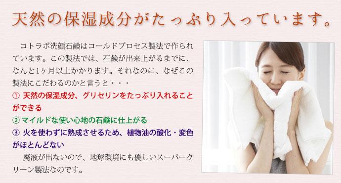 コトラボ洗顔石鹸3