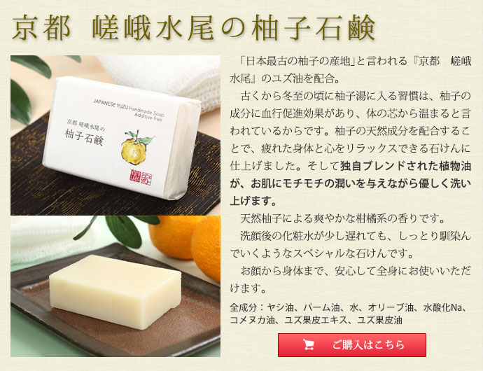 コトラボ洗顔石鹸柚子
