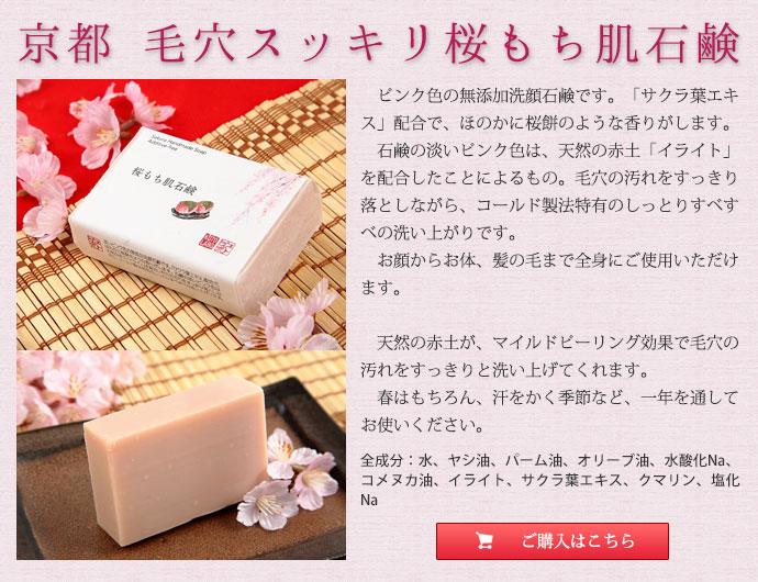 コトラボ洗顔石鹸桜