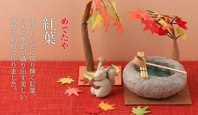 めでたや秋・紅葉