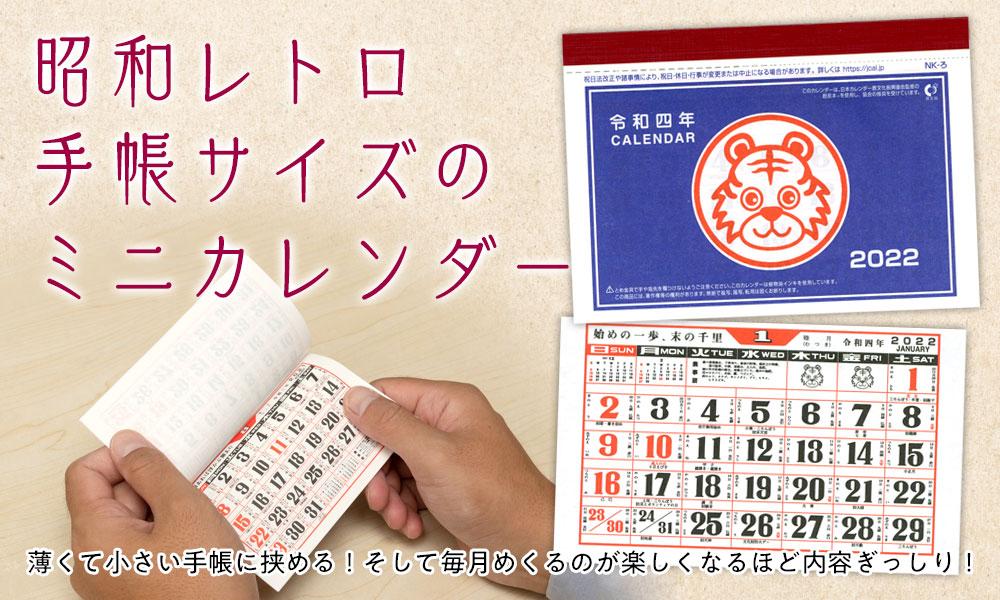 昭和レトロミニカレンダー