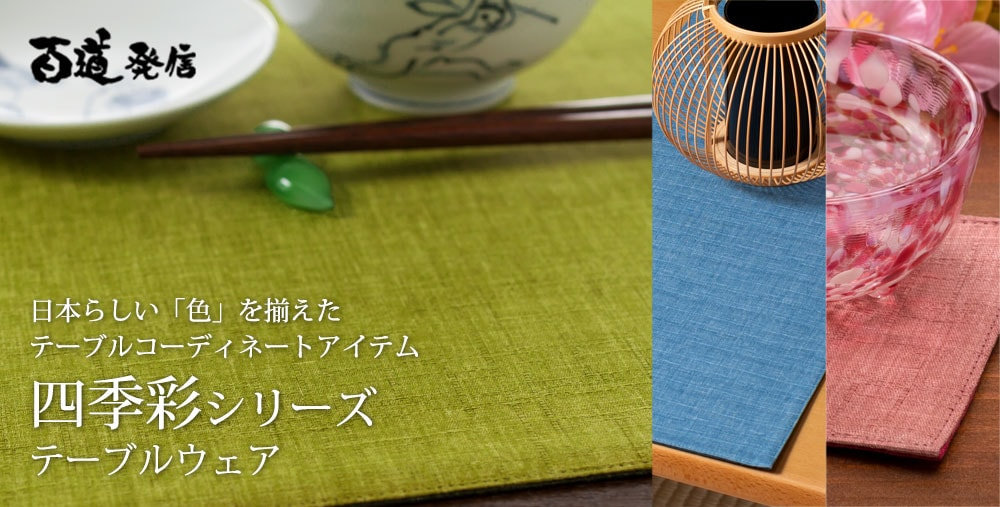 百道発信四季彩シリーズ