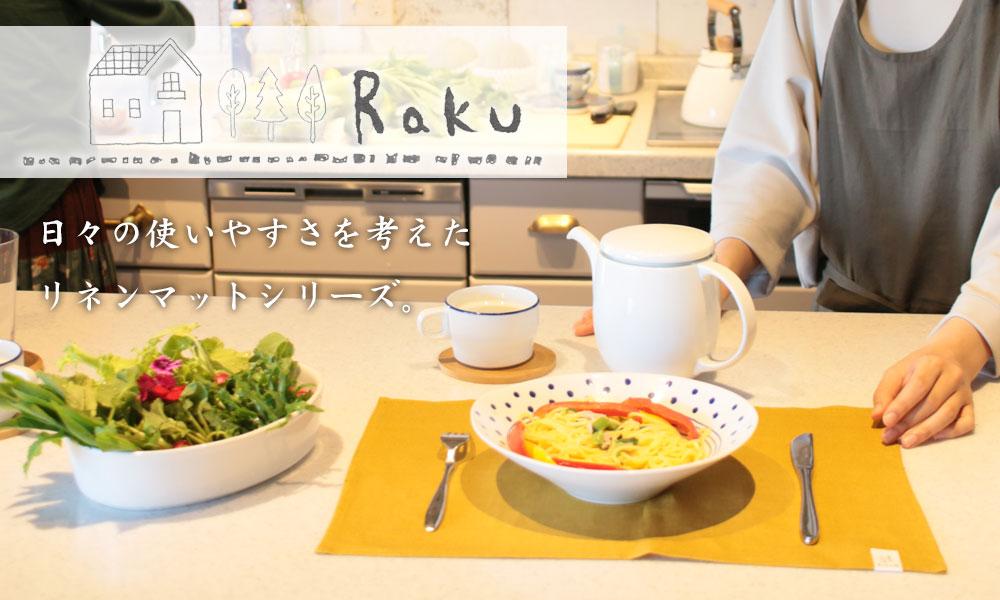 おうち服RAKUシリーズ