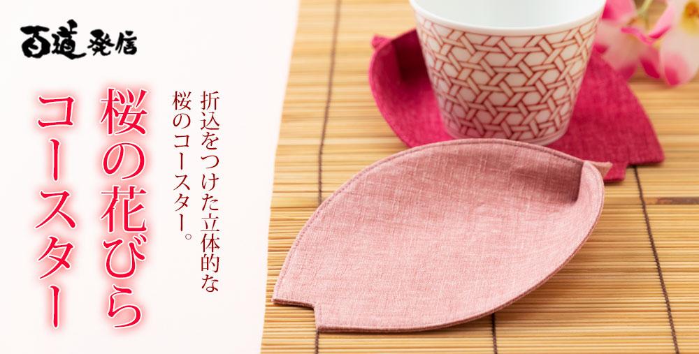 百道発信桜の花びらコースター