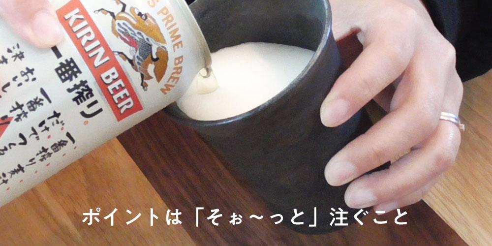 信楽焼ビアカップ