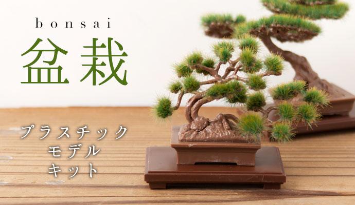 盆栽プラスチックモデルキット