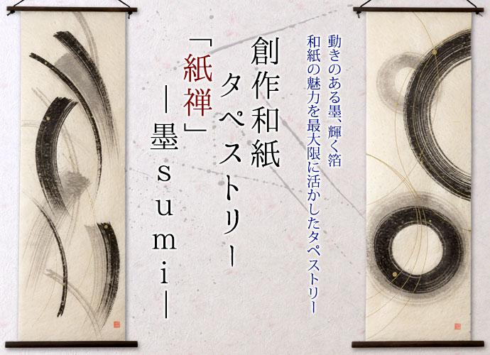 創作和紙タペストリー紙禅-墨sumi-