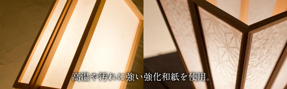 高温や汚れに強い強化和紙を使用